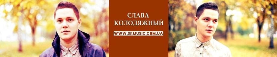 Слава Колодяжный - Певец  - Киев - Киевская область photo