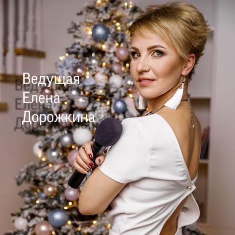 Закажите выступление Елена Дорожкина на свое мероприятие в Полтава