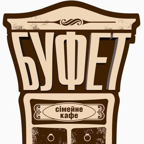 """Закажите выступление Сімейне кафе """"БУФЕТ"""" на свое мероприятие в Чернигов"""