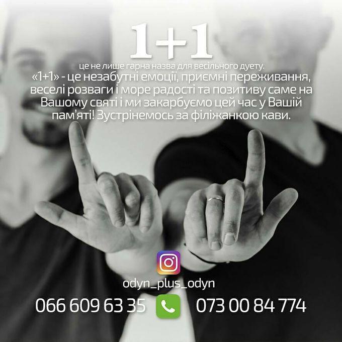 """ДУЕТ """"1+1"""" - Ведущий или тамада Комик  - Черновцы - Черновицкая область photo"""
