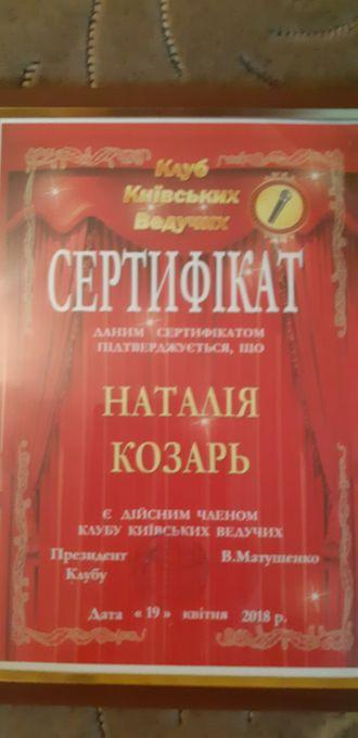 Наталья Козарь - Ведущий или тамада Организация праздников под ключ  - Киев - Киевская область photo
