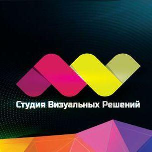 Закажите выступление Cтудия Визуальных Решений на свое мероприятие в Челябинск