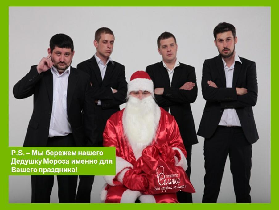 Солянка, ивент агентство - Организация праздников под ключ  - Киев - Киевская область photo
