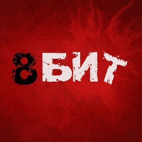 8 БИТ - Музыкальная группа , Киев, Певец , Киев,  Рок группа, Киев Хип-Хоп группа, Киев Рэп исполнитель, Киев Альтернативная группа, Киев Рок певец, Киев