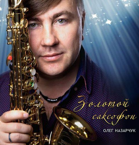 Закажите выступление Oleg на свое мероприятие в Одесса