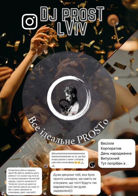 Dj PROST - Ди-джей Прокат звука и света  - Львов - Львовская область photo