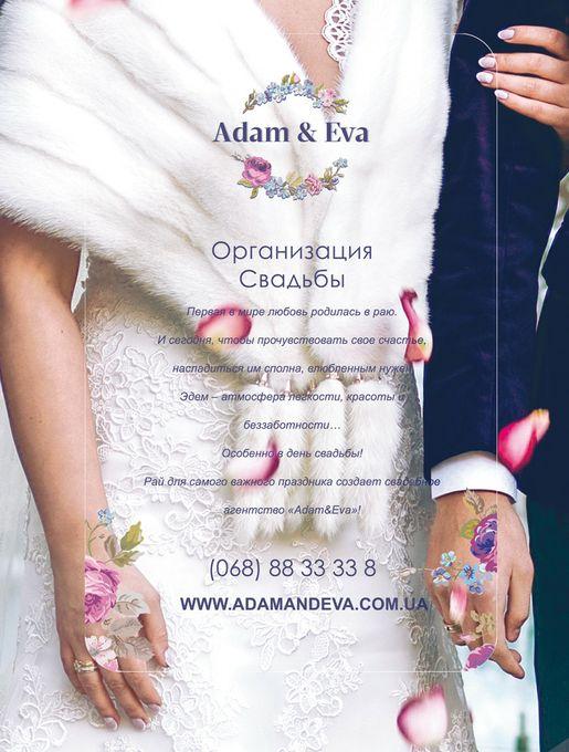 Adam&Eva - Организация праздников под ключ  - Киев - Киевская область photo