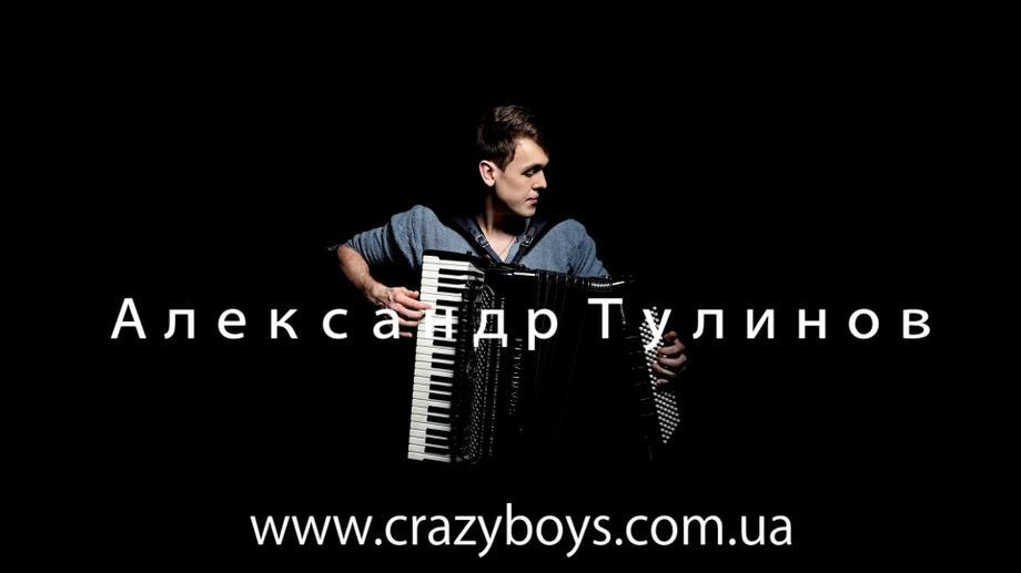 Александр Тулинов - Музыкальная группа Музыкант-инструменталист  - Киев - Киевская область photo