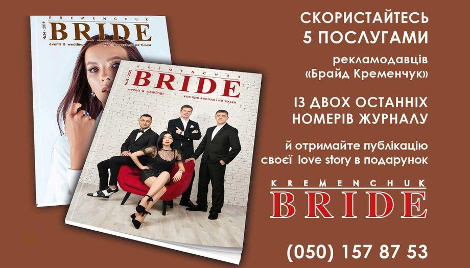 Bride Кremenchuk - Организация праздников под ключ  - Кременчуг - Полтавская область photo