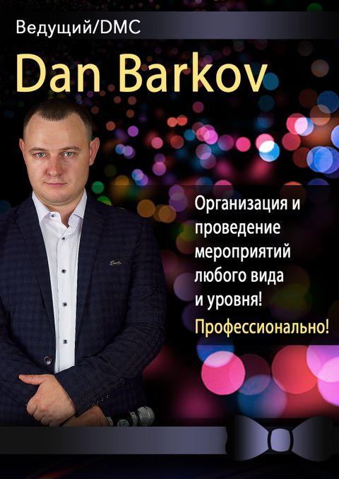 Закажите выступление Dan Barkov (Денис Барков) на свое мероприятие в Новосибирск