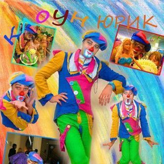 Юрик - Клоун , Одесса, Фокусник , Одесса,