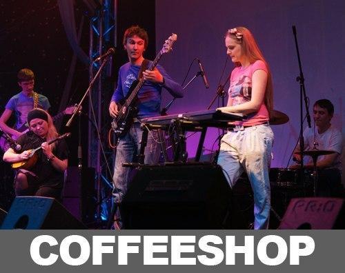 COFFEESHOP® - Музыкальная группа  - Москва - Московская область photo