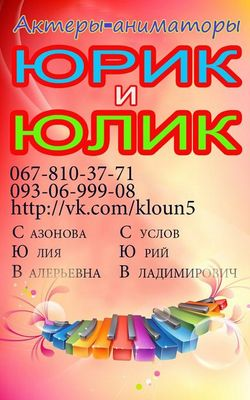 Юрик - Клоун Фокусник  - Одесса - Одесская область photo