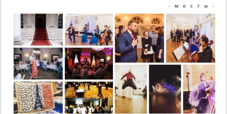 Креативное агентство «МОСТЫ» - Организация праздничного банкета Организация праздников под ключ  - Санкт-Петербург - Санкт-Петербург photo