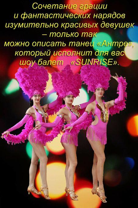 """Шоу балет """"Sunrise """" - Танцор  - Днепр - Днепропетровская область photo"""