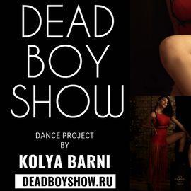 Закажите выступление Dead boy Show на свое мероприятие в Москва
