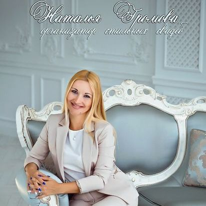 Закажите выступление Наталья Громова на свое мероприятие в Донецк