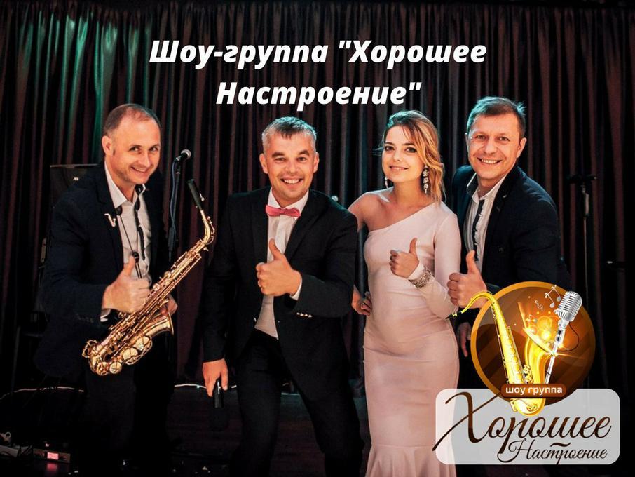 """Шоу-группа """"Хорошее настроение"""" - Музыкальная группа Музыкант-инструменталист  - Одесса - Одесская область photo"""