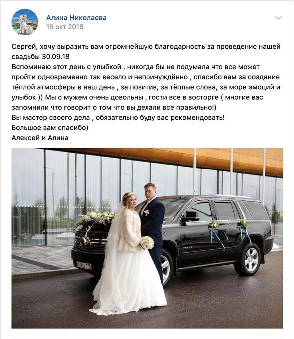 Сергей Москвин - Ведущий или тамада  - Санкт-Петербург - Санкт-Петербург photo