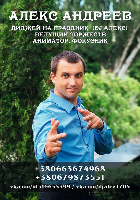 Алекс Андреев - Ди-джей  - Харьков - Харьковская область photo