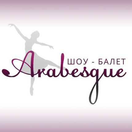 "Шоу-балет ""ARABESQUE""/ ""АРАБЕСК"" - Ведущий или тамада , Одесса, Фотограф , Одесса, Танцор , Одесса,  Шоу-балет, Одесса Народные танцы, Одесса Современный танец, Одесса"