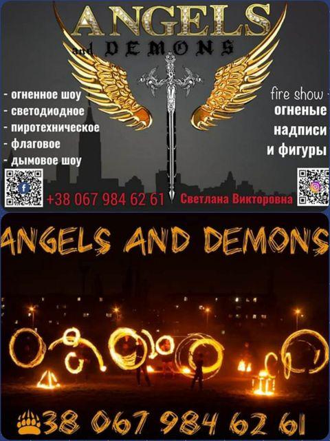Закажите выступление Angels fire show на свое мероприятие в Кривой Рог