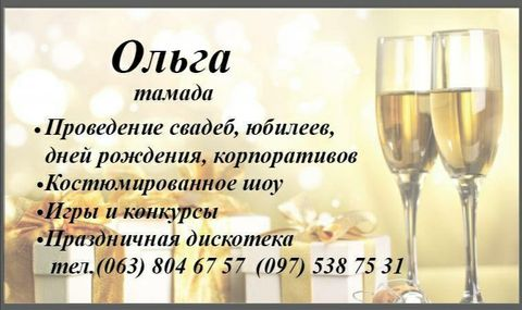 Закажите выступление Ольга на свое мероприятие в Миргород
