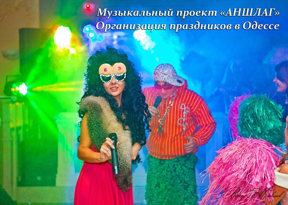 ANSHLAG Event Group - Организация праздников в Одессе - Ведущий, тамада, живая музыка и дискотека. - Ведущий или тамада Музыкальная группа Певец Ди-джей Организация праздников под ключ  - Одесса - Одесская область photo