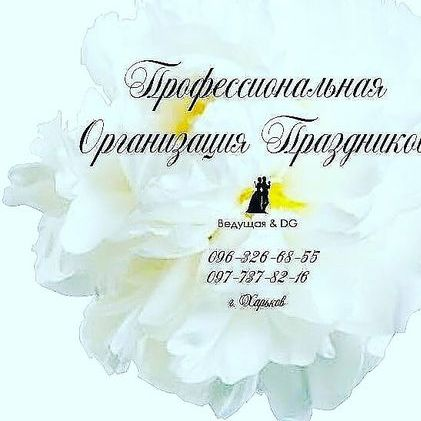 Закажите выступление Алина Колотева на свое мероприятие в Харьков