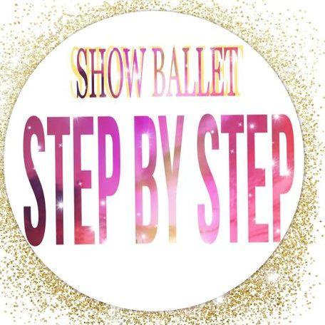 STEP BY STEP - Танцор , Одесса,  Шоу-балет, Одесса Go-Go танцоры, Одесса Латиноамериканские танцы, Одесса Современный танец, Одесса