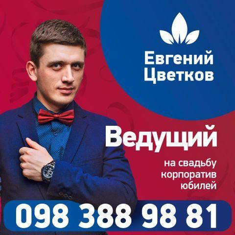Закажите выступление Евгений Цветков на свое мероприятие в Одесса