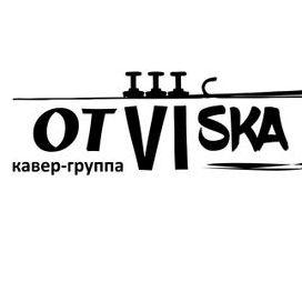 Закажите выступление ОтВиСка на свое мероприятие в Москва