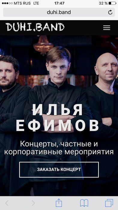 Закажите выступление Илья Ефимов на свое мероприятие в Москва