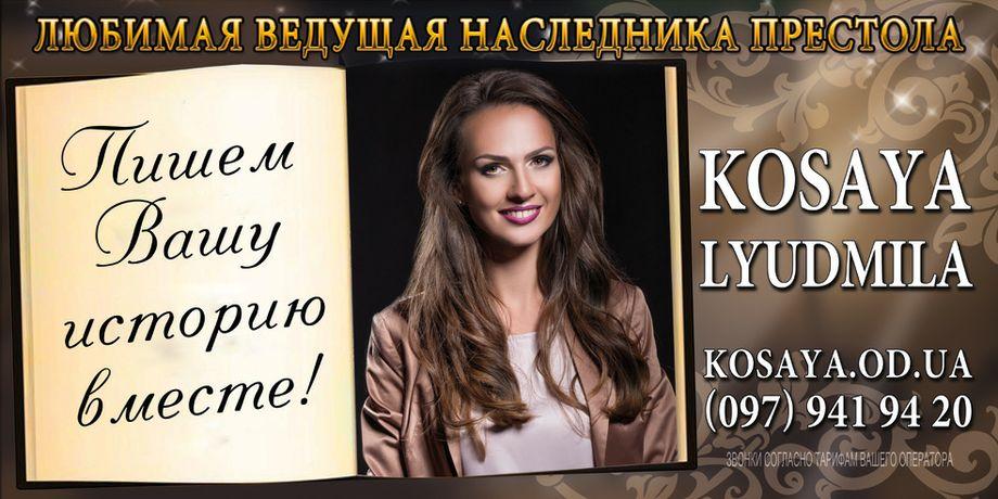 KOSAYA LYUDMILA - Ведущий или тамада  - Одесса - Одесская область photo