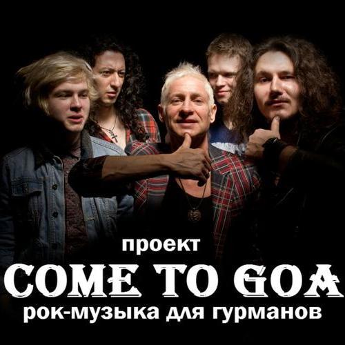 Закажите выступление  проект Come to Goa на свое мероприятие в Москва