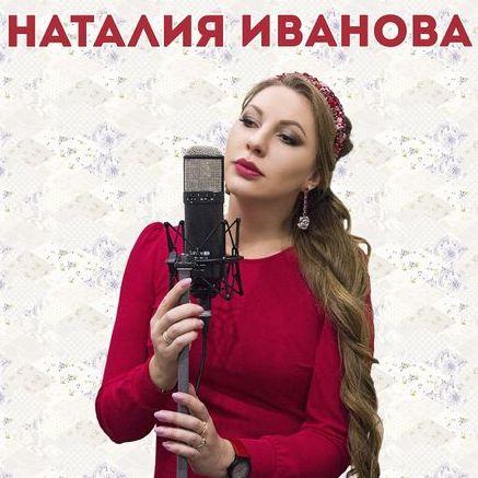 Наталия Иванова - Певец , Москва,  Шансон, Москва Певец авторской песни, Москва Поп певец, Москва Кавер певец, Москва