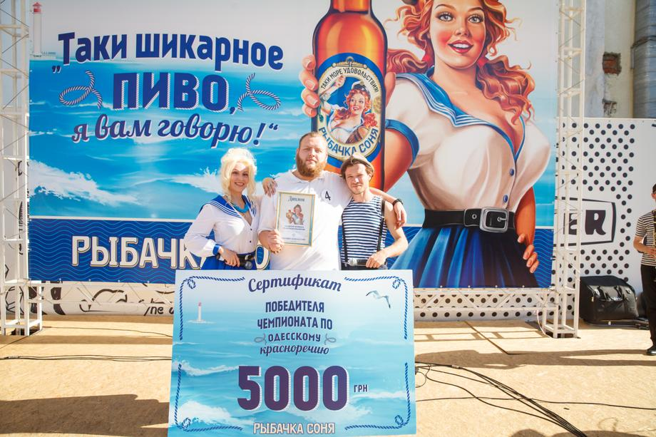 рыбачка Соня - Ведущий или тамада Комик  - Одесса - Одесская область photo