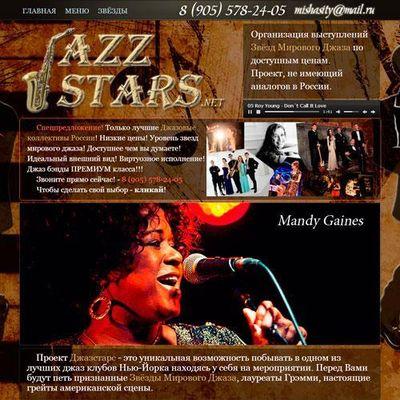Закажите выступление JazzStars на свое мероприятие в Москва