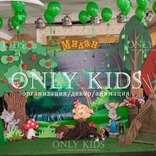 Закажите выступление Only Kids на свое мероприятие в Днепр