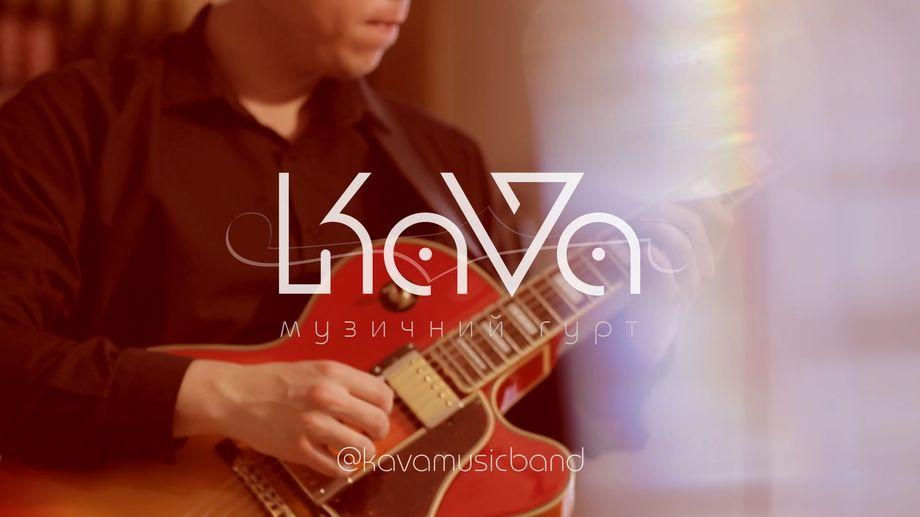 KaVa - Музыкальная группа  - Измаил - Одесская область photo