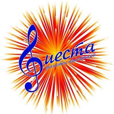 Фиеста - Ведущий или тамада , Одесса, Клоун , Одесса,  Свадебный ведуший Тамада, Одесса