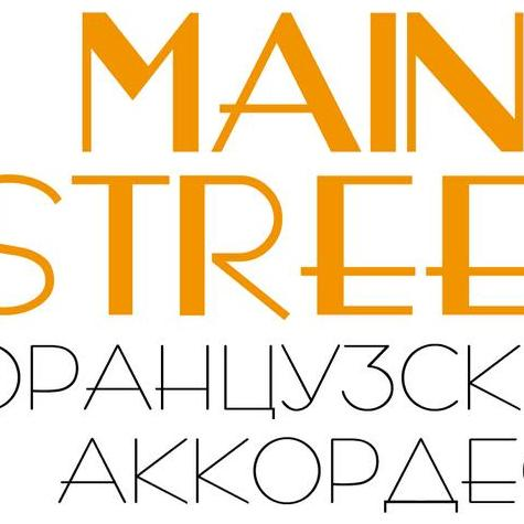 Закажите выступление MAIN STREET французский аккордеон на свое мероприятие в Москва