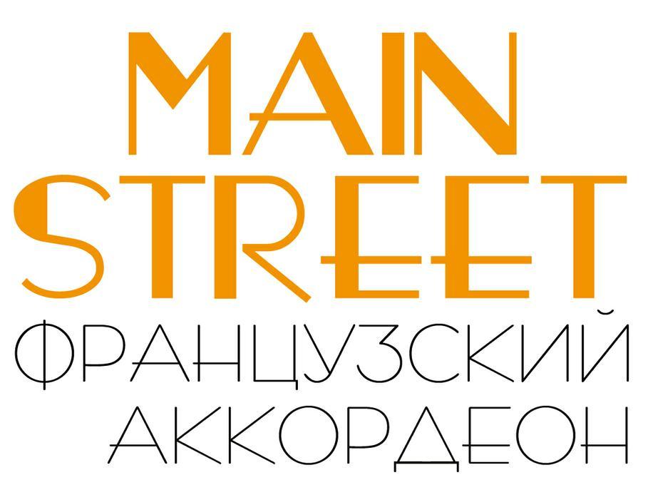 MAIN STREET французский аккордеон - Музыкальная группа  - Москва - Московская область photo