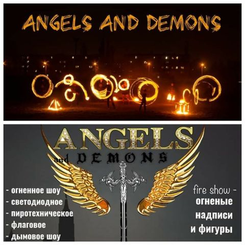 Angels and Demons - Оригинальный жанр или шоу , Кривой Рог, Организация праздников под ключ , Кривой Рог,  Фаер шоу, Кривой Рог