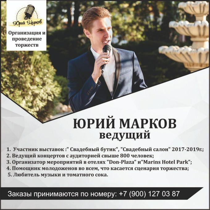 Юрий Марков - Ведущий или тамада  - Ростов-на-дону -  photo