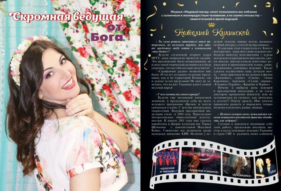 Наталия Кулинская - Ведущий или тамада  - Измаил - Одесская область photo