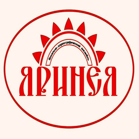 Закажите выступление Вокально-хореографический ансамбль «Яринея» на свое мероприятие в Москва