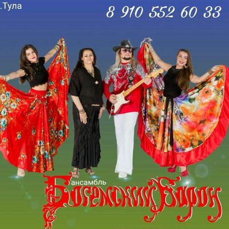 Закажите выступление Ансамбль Богемский Барон (цыганский) на свое мероприятие в Москва