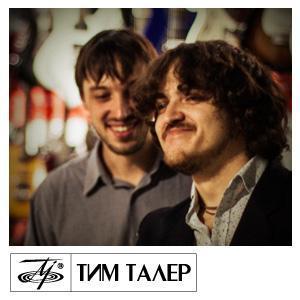 Закажите выступление Тим Талер на свое мероприятие в Донецк