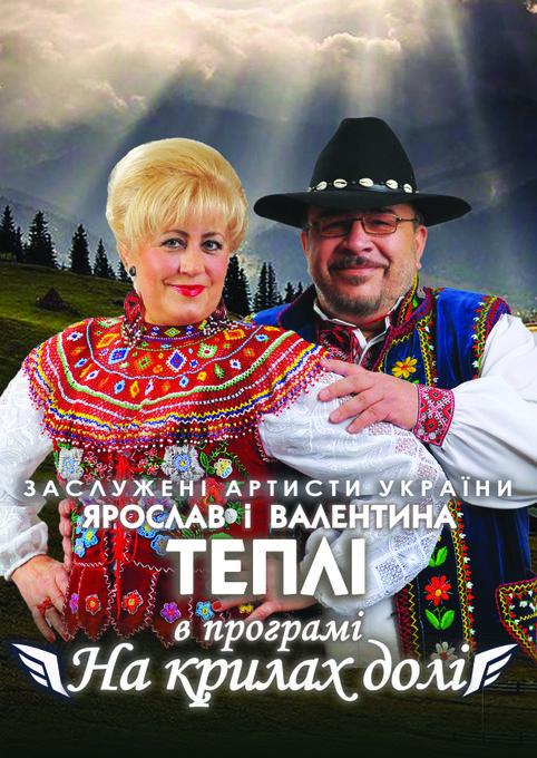 Дует ТЕПЛІ (ех-Червоне та Чорне) - Певец  - Житомир - Житомирская область photo